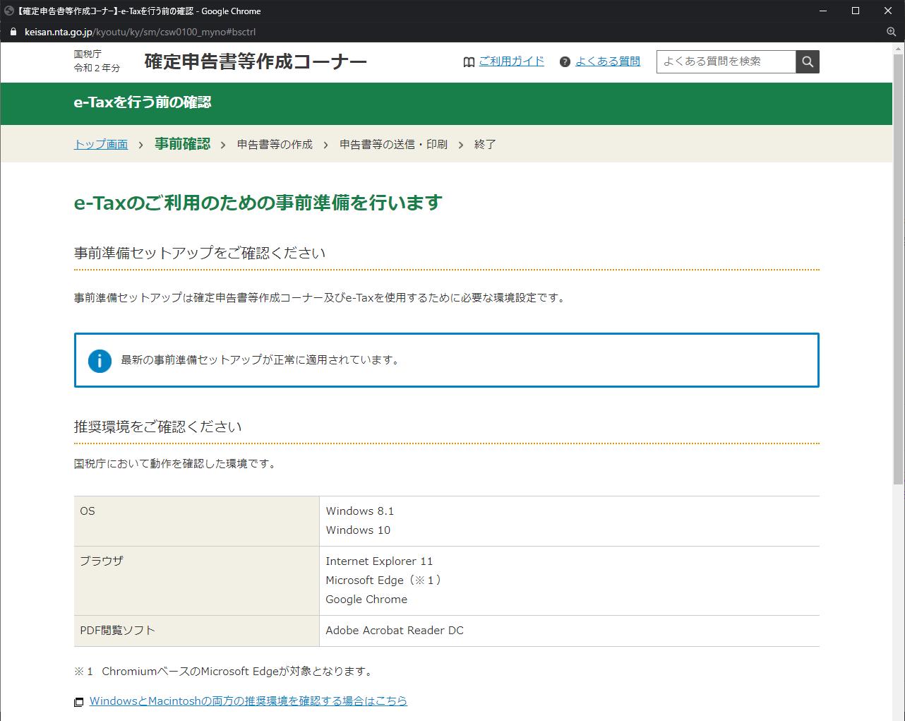 国税庁の確定申告サイトでの操作手順