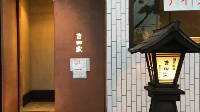 吉田家の外観